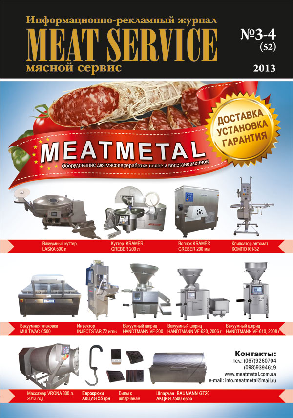 MEAT SERVICE - 2013 / 3-4 (52)