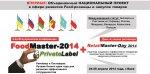 Лучшие бизнес-идеи года для развития Food-розницы и партнерства «Сеть-Поставщик» - Национальный Проект «FoodMaster-2014&PrivateLabel» (24-25 апреля, Киев)
